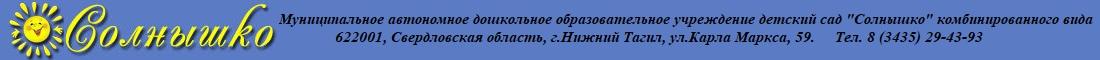 """МАДОУ д/с """"Солнышко"""", официальный сайт"""