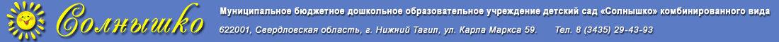 """МБДОУ д/с """"Солнышко"""", официальный сайт"""